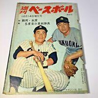 Vintage Japanese Weekly Pro Baseball Magazine Old Book