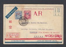 JAPAN 1919 1&1/2S & 3S AIRMAILS ON REGISTERED COVER TO CHINA FORGERY