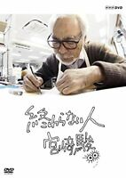New  Hayao Miyazaki who does not end [DVD] Japan