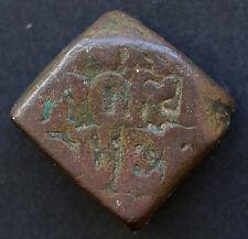 India Bundi Native States Ram Singh Paisa 1872 Coin