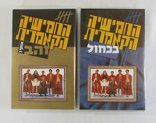 HAHAMISHIA HAKAMERIT 2 VHS Tapes Gold & Blue Israel Comedy Hebrew CAMERIC FIVE 5