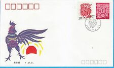 China stamp FDC 1993 - 1 Year of the Rooster CN131364