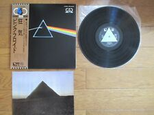 PINK FLOYD The Dark Side Of The Moon JAPAN 4ch 4 Channel LP w/ OBI EMZ-82005