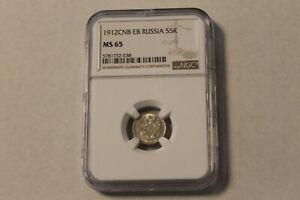 Russia 5 kop. 1912 NGC MS65 @ low start