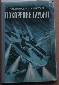 Russian Book Diver Submarine Boat Floor Bathyscaphe Underwater Station Colony US
