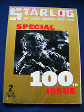 Japan STARLOG 1987 NO.100 The Fly Ghost Busters Raiders of the Lost Ark