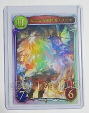 PR9 Shadowverse Zooey official Real Promo Card BoS Granblue Fantasy