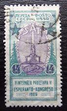 Unione Sovietica Mer 312 a, SC 348, l'esperanto Congresso, timbrato