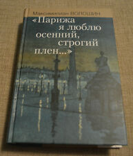Rare Russian book Максимилиан Волошин Парижа я люблю Voloshin poetry prose poem