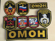 Russian Police Special unit OMON patch. Russia. Lot of 8