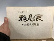 #21 Gafu Ten Japanese Shohin Show Bonsai Tree Book Best Shohin In The World