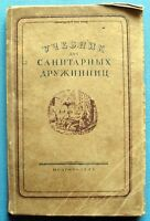 1947 Textbook for sanitary druzhinnits USSR Russian Soviet Vintage Book Medicine
