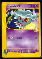 Pokemon MORTY'S MISDREAVUS 026/141 1st Edition Japanese VS - MINT