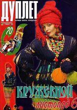 Duplet 70 Magazine Crochet Patterns Ukrainian Russian Book Lace Clothes Dresses