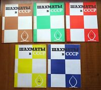 Russian Soviet Vintage Set of 1982 5 Magazines Chess in the USSR Sport Rare