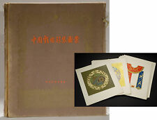 Chinese opera costume designs 1957 folio of 57 prints dragons birds flowers