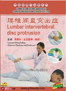 Chinese Massage Cures Diseases Lumbar Intervertebral Disc Protrusion DVD