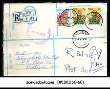 SOUTH AFRICA - 1978 REGISTERED ENVELOPE TO PRETORIA WITH FLOWER STAMPS