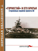 MKL-201109 Naval Collection 09/2011: Russian Patrol Ships of the Project 50