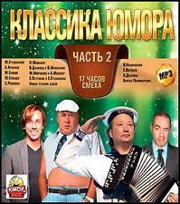 КЛАССИКА ЮМОРА Часть 2 17 часов смеха , MP3