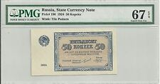 Russia 50Kopeks / 1924 / P196 / PMG 67EPQ / Highest Grade(only 1) Extremely Rare