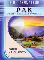 Рак причины и профилактика Неумывакин russian book Neumyvakin