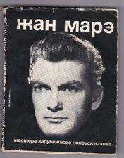 1969 RARE JEAN MARAIS Biography French Actor Richly illustr! Russian Soviet book