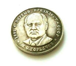 50 RUBLES *** USSR 1991 ***GORBACHEV*** SOVIET UNION *** EXONUMIA SILVERED COIN