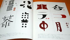 Japanese Logo Design Book Kanji Hiragana Katakana from Japan Japanese #1108