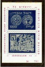 Israel 1973 International Jerusalem Exhibition rare MNH souvenir sheet label II