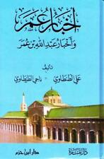 Akhbar Umar wa-Akhbar Abd Allah Bin Umar By Tantawi -Arabic Language