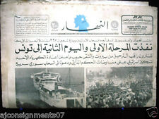 An Nahar النهار Palestinian guerrilla Ship Beirut Arabic Lebanese Newspaper 1979