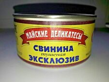 2 Cans Russian army military food - Pork meat canned - Russian Tushonka classics
