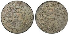 YEMEN 1/4 Ahmadi Riyal AH(13)75 (1955) Y#15 - PCGS AU58