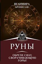 "Велимира "" Руны. Обрети силу, сворачивающую горы! "" Russische Bücher"