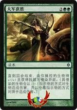 MTG NEW PHYREXIA CHINESE TRIUMPH OF THE HORDES X1 NM CARD