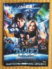 Luc Besson VALERIAN 2018 JAPAN MINT CONDITION MOVIE THEATRE FLYER JAPANESE
