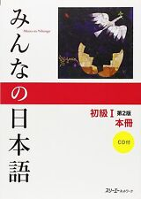 Minna no Nihongo Beginner 1 2nd Edition with CD Learn Japan F/S