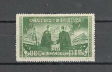S716-China 1950-Treaty Stalin Mao No 867-see pictures