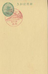 Hiroshima Area Anti Air Raid Drill Onomichi Special Postmark Japan 1935 R