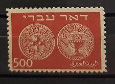 ISRAELE 1948 Antiche Monete alti valori 500m MNH** senza appendice