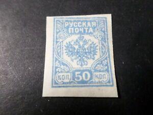 RUSSIE, RUSSIA, USSR, EMPIRE, timbre CLASSIQUE PYCCKAR 50 kon, VF stamp
