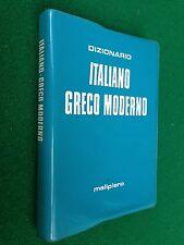 DIZIONARIO Tascabile - ITALIANO-GRECO MODERNO , Ed Malipiero (1974)