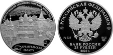 25 Rubles Russia 5 oz Silver 2020 Antonievo-Siysky Holy Trinity Monastery Proof