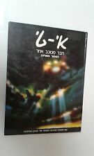 E.T MOVIE STORY W SPIELBERG MOVIE PICTURES HEBREW ISRAEL  1ST