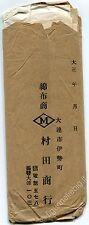 Giappone Storia Postale Antica Busta Manoscritta con Contenuto Japan Cover