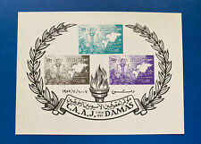 Syria Syrie 1957, Souvenir Sheet, Congress of Jurists, MNH, No Gum as issued, VF