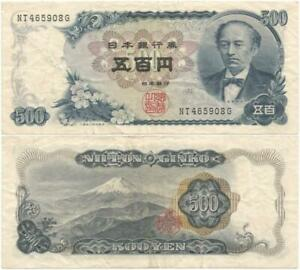 1969 BANK of JAPAN Nice, Crispy 500 YEN NOTE Tomomi Iwakura LED MEIJI Revolution