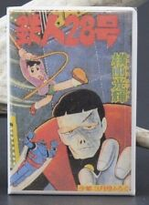 Tetsujin 28 go #17 Cover - Fridge / Locker Magnet. Manga. Gigantor.