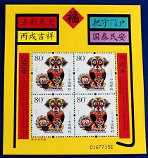 China Stamp 2006-1 Year of Dog (Bing Wu Year) Zodiac 狗年 Yellow Mini Sheet MNH